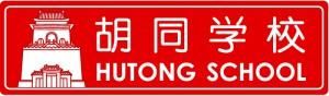 hutong school logo
