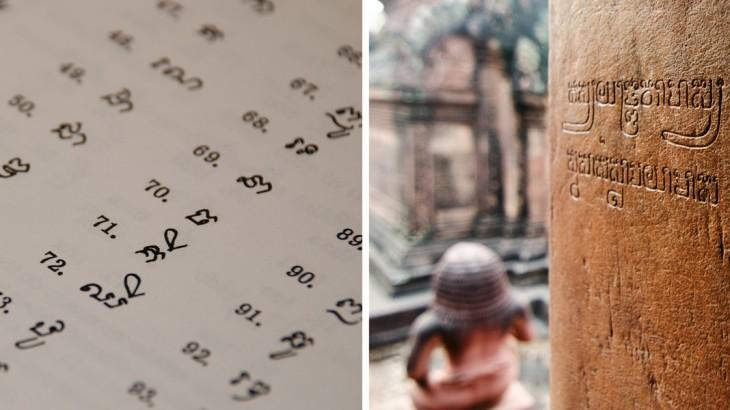 learn cambodian khmer script