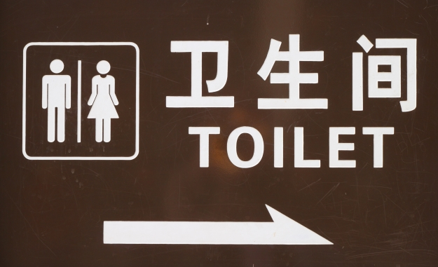 Toilet sign in English and Chinese
